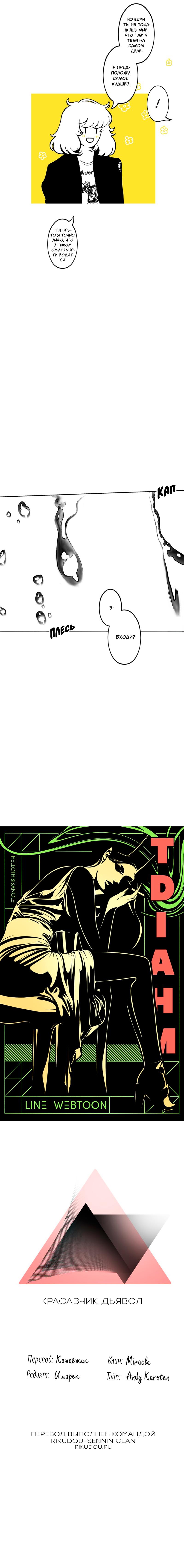 https://r2.ninemanga.com/comics/pic3/0/33536/1312171/1549671000602.png Page 7