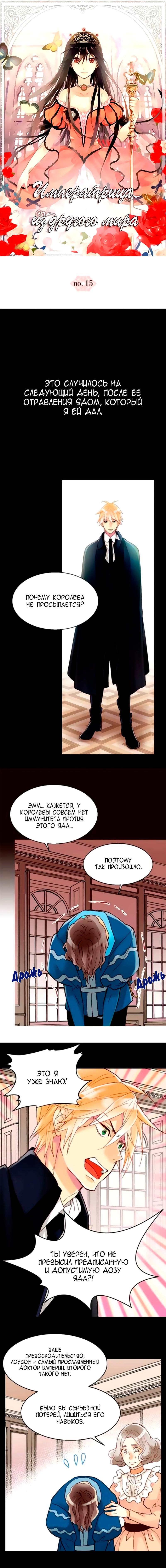 https://r2.ninemanga.com/comics/pic3/14/22798/1306820/1548602041633.jpg Page 2