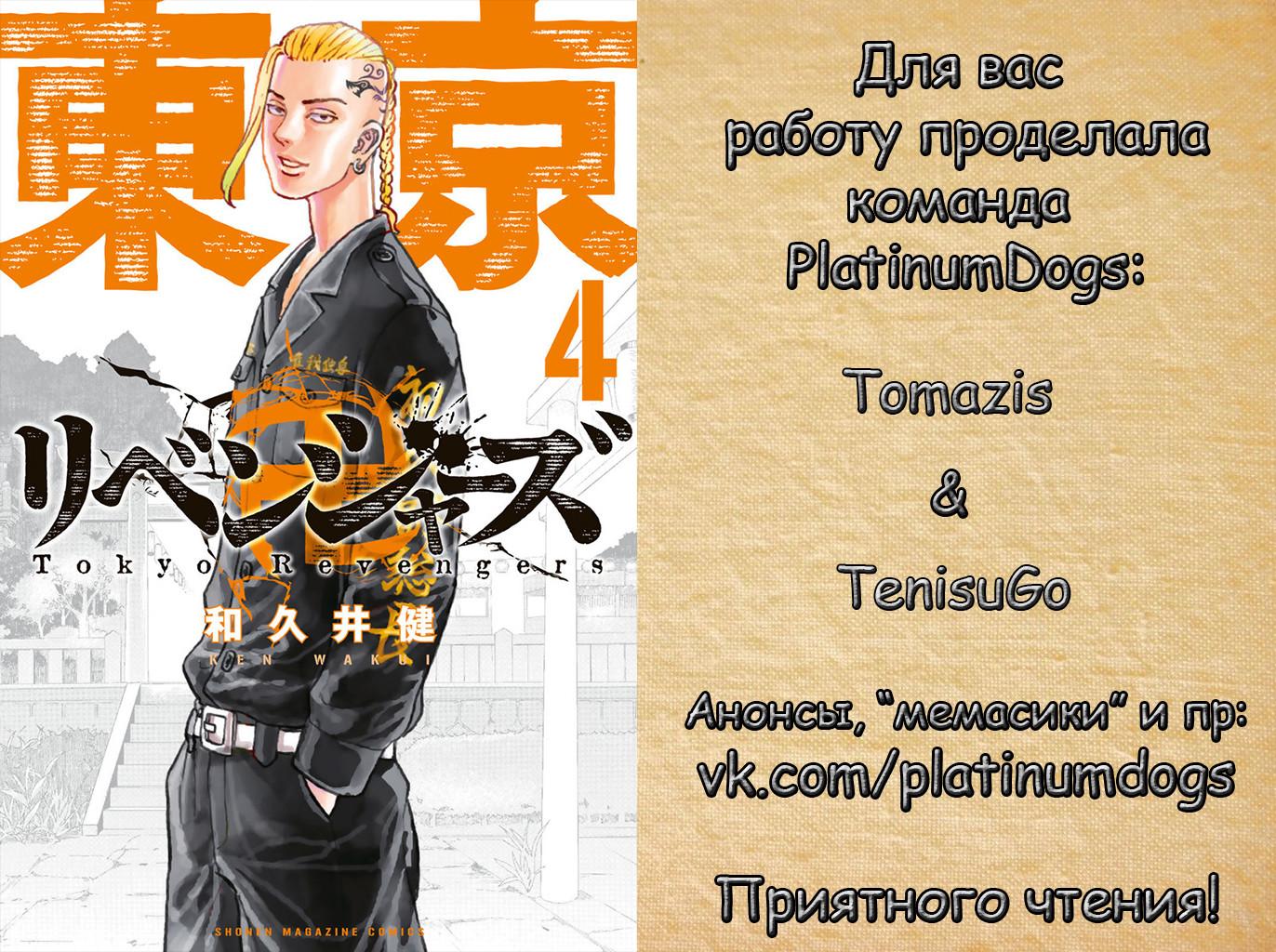 Токийские мстители 4 - 28 Regain