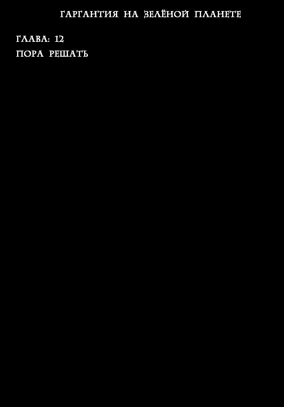 Гаргантия на зелёной планете 3 - 13 (12)