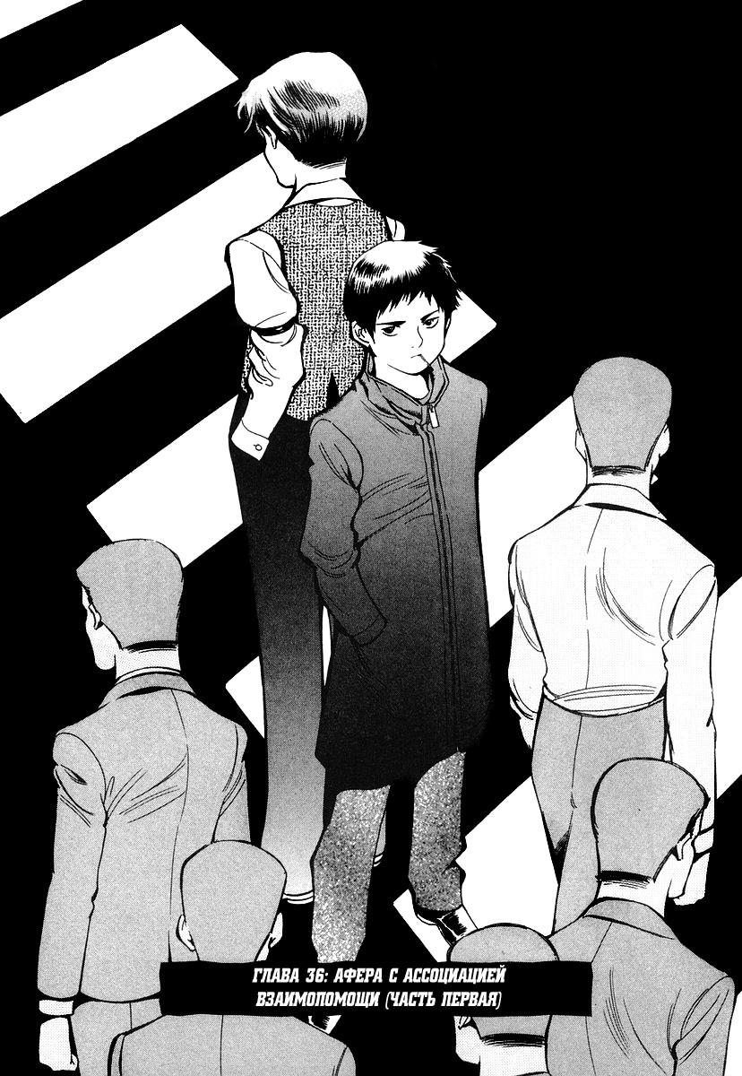 Куросаги: Чёрный мошенник Том 4 Глава 36