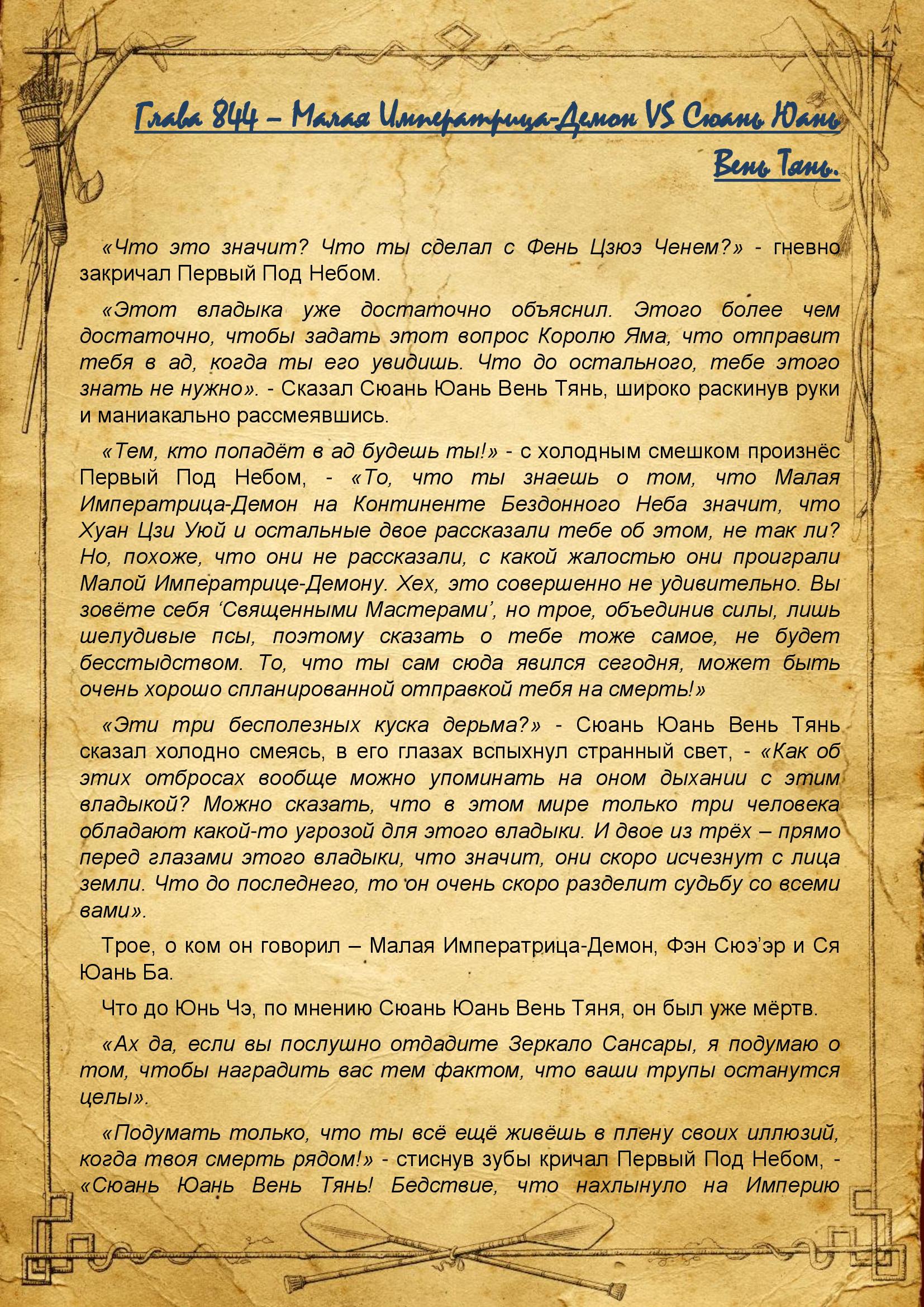 Восставший против Неба v7 - 844