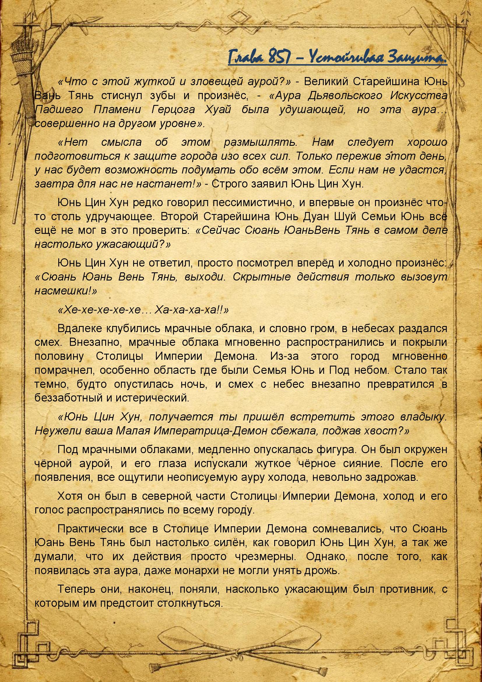 Восставший против Неба v8 - 857