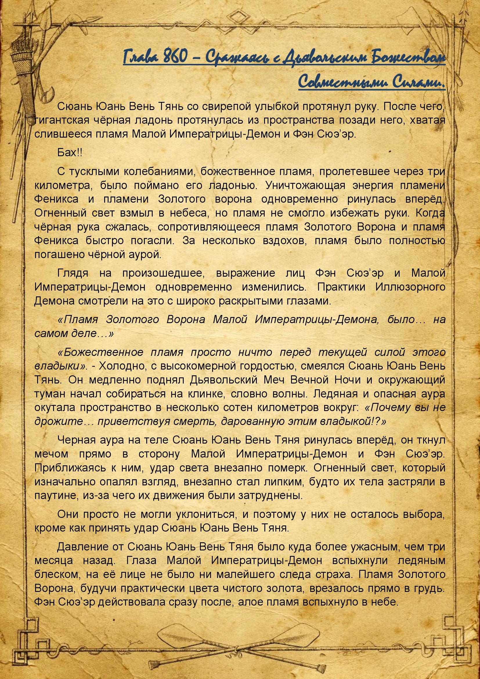 Восставший против Неба v8 - 860