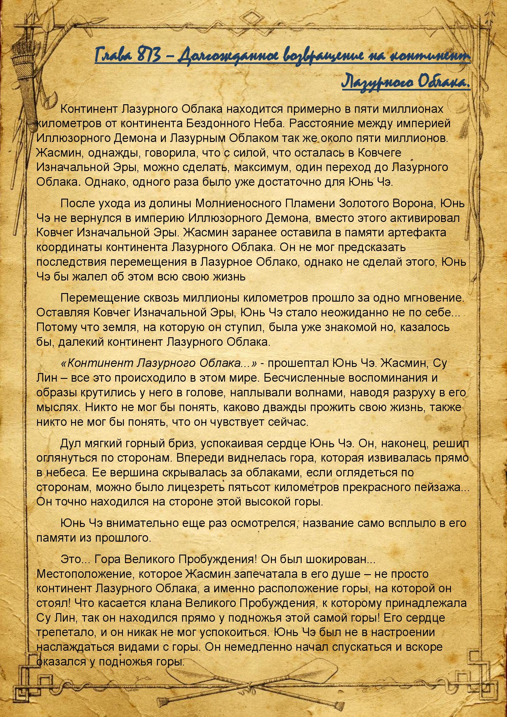 Восставший против Неба v8 - 873