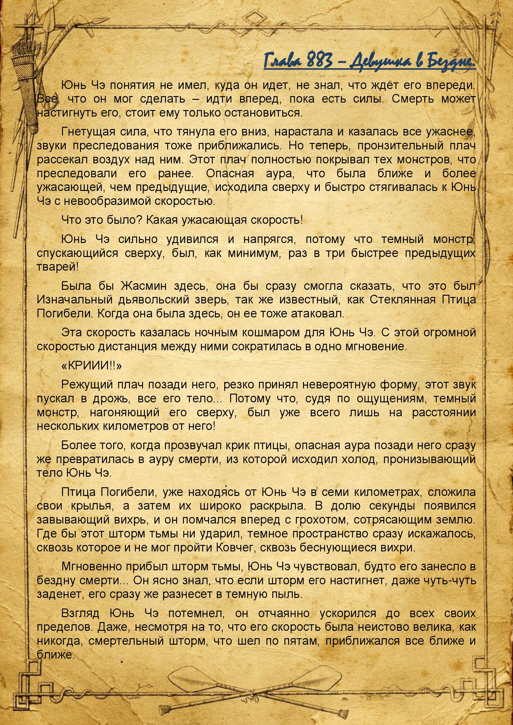 Восставший против Неба v8 - 883