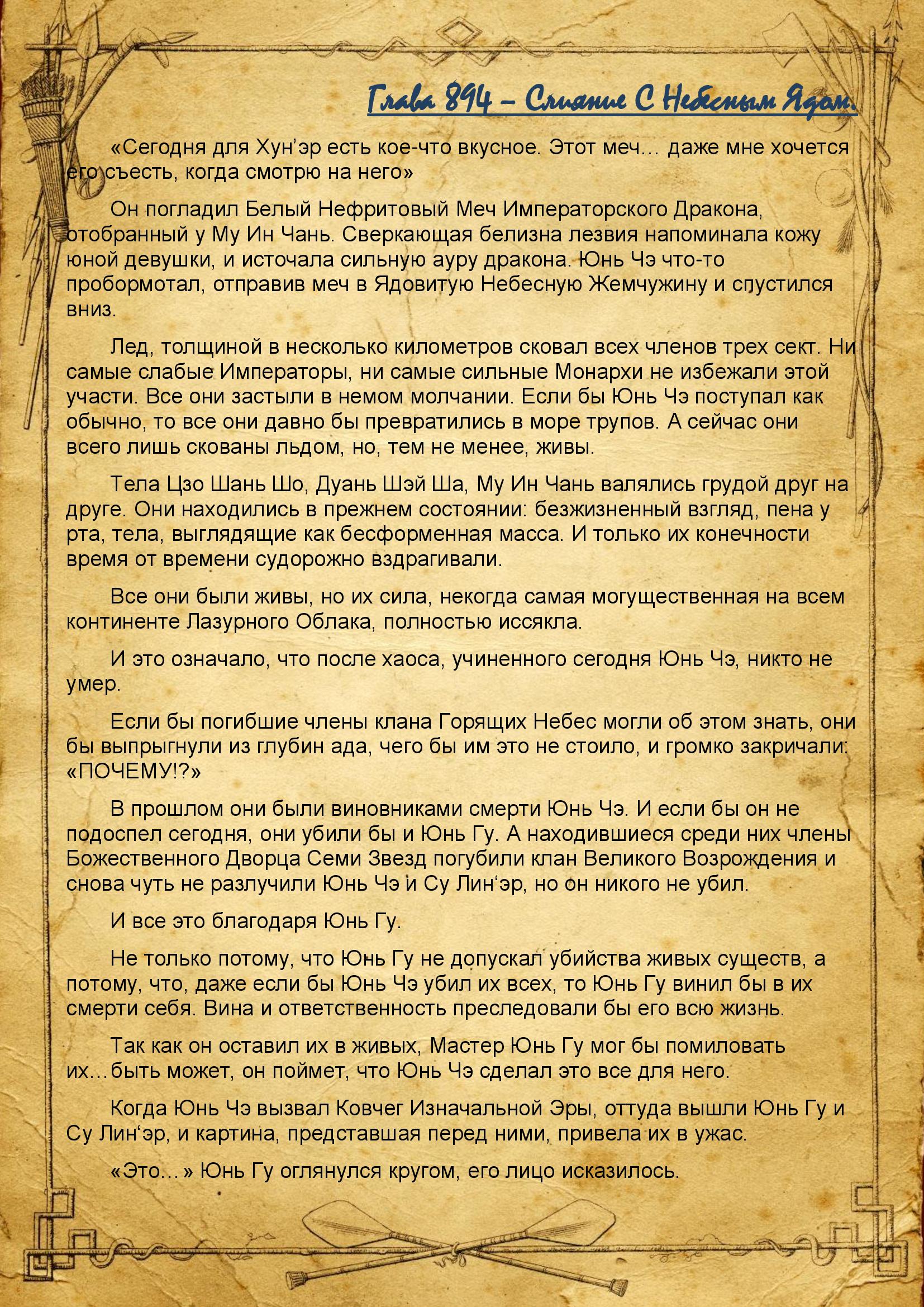 Восставший против Неба v8 - 894