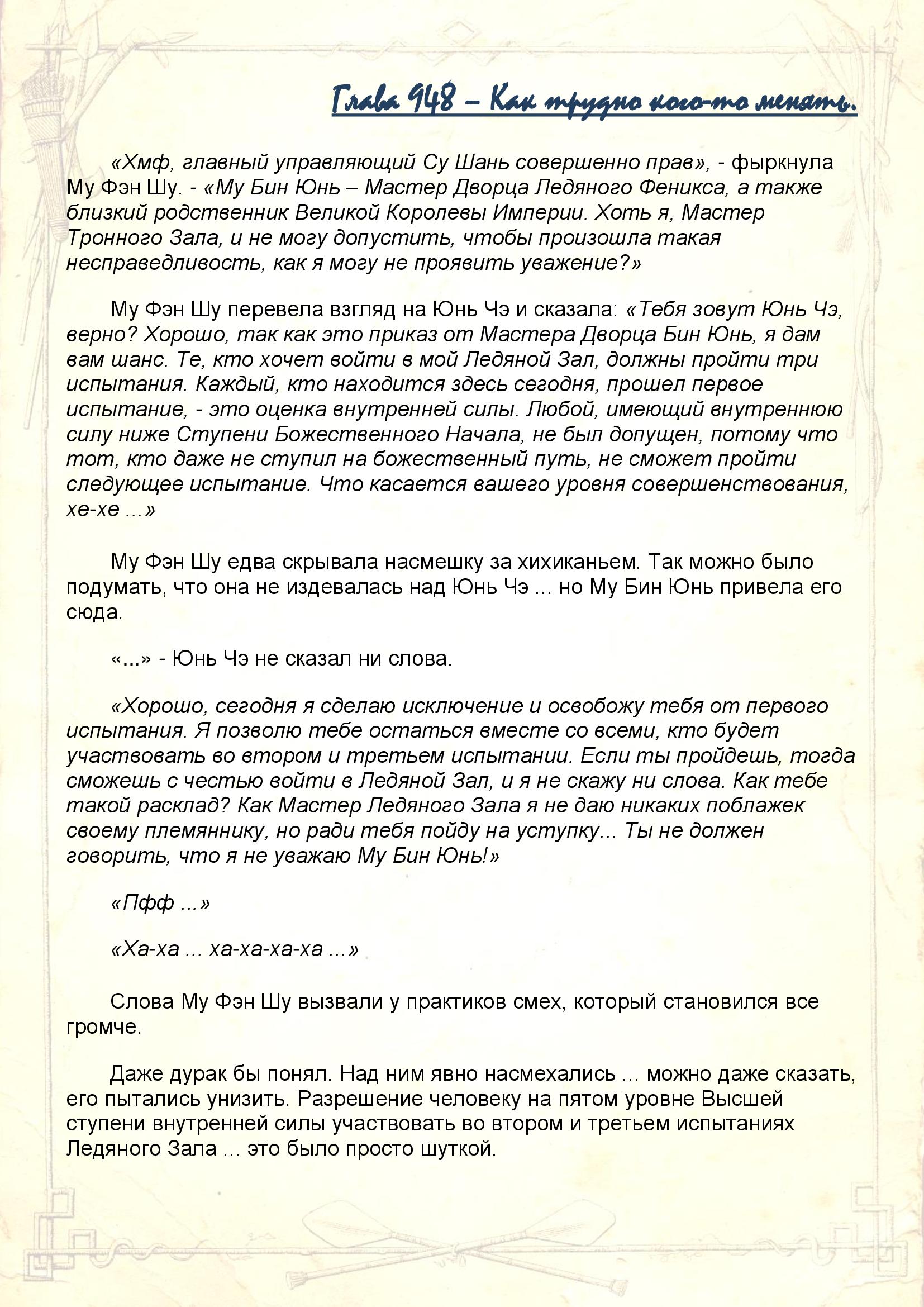 Восставший против Неба v9 - 948