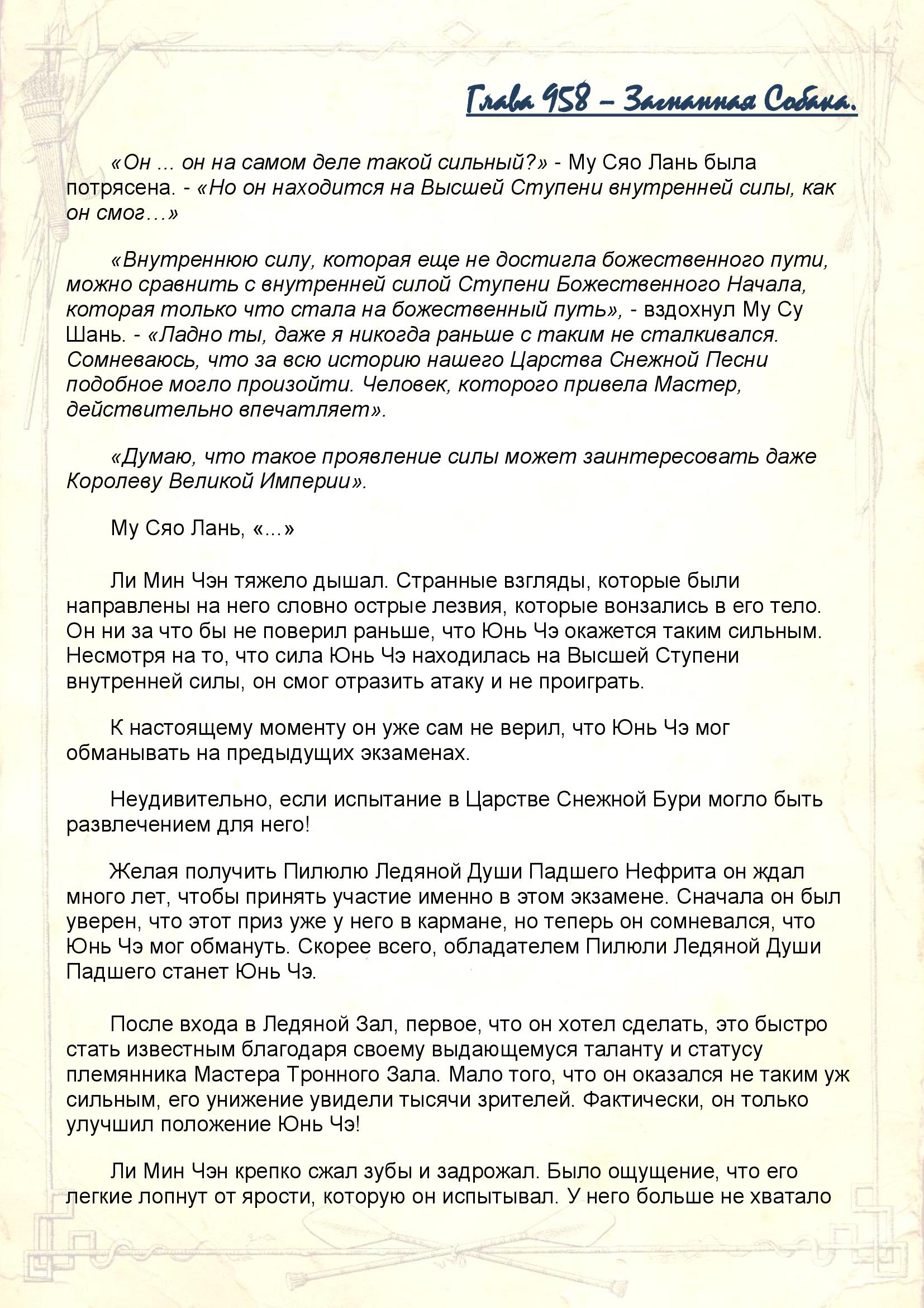 Восставший против Неба v9 - 958