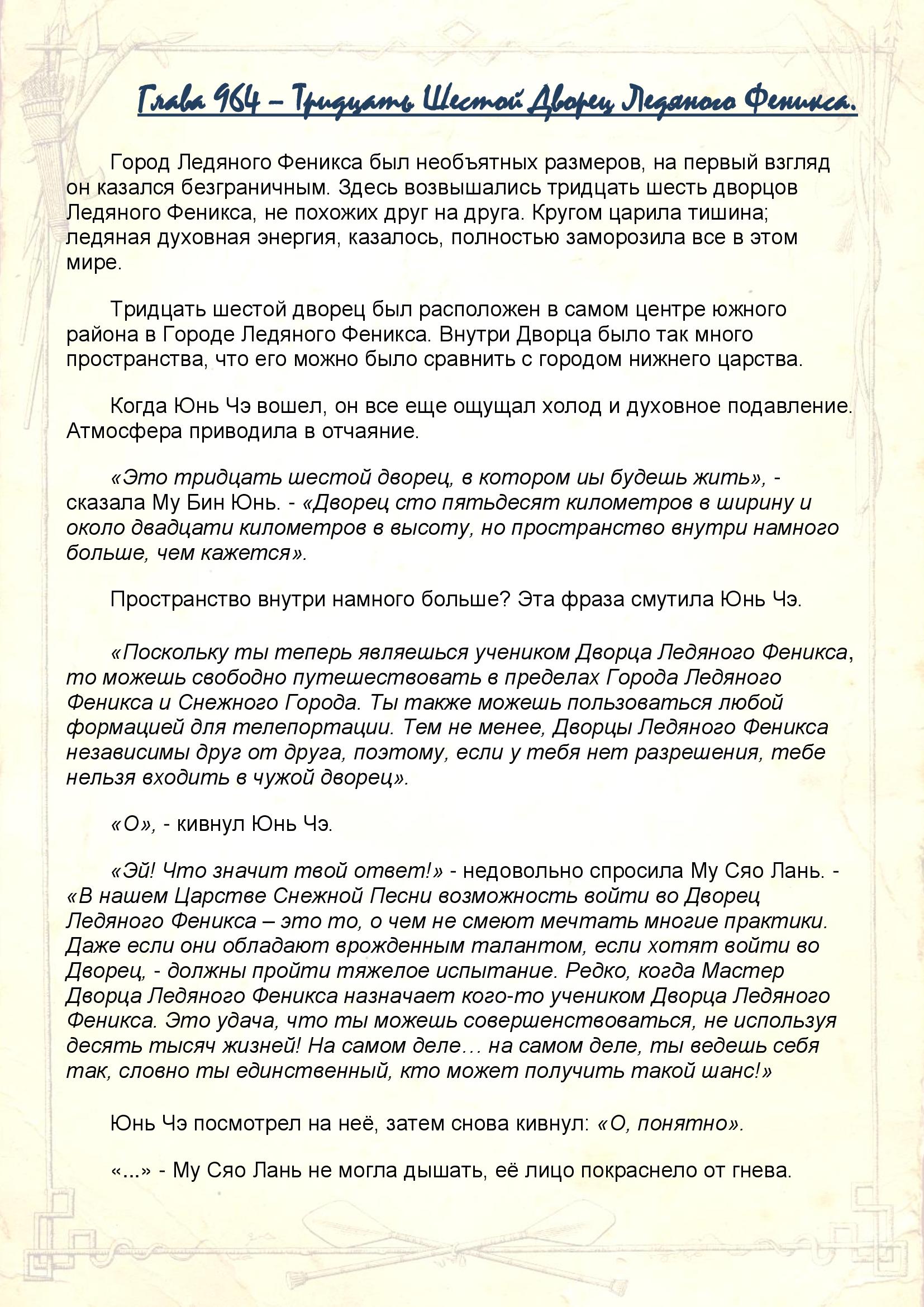 Восставший против Неба v9 - 964