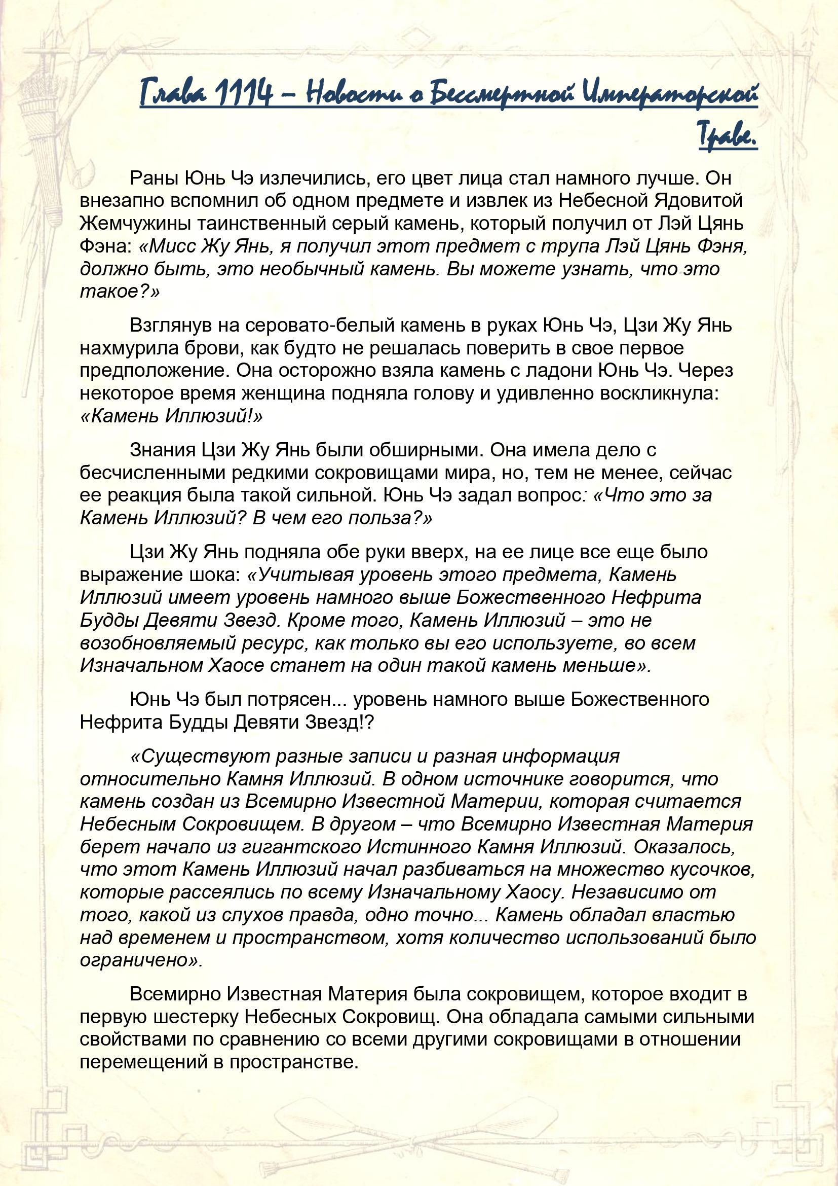 Восставший против Неба v9 - 1114 Новости о Бессмертной Император-ской Траве.