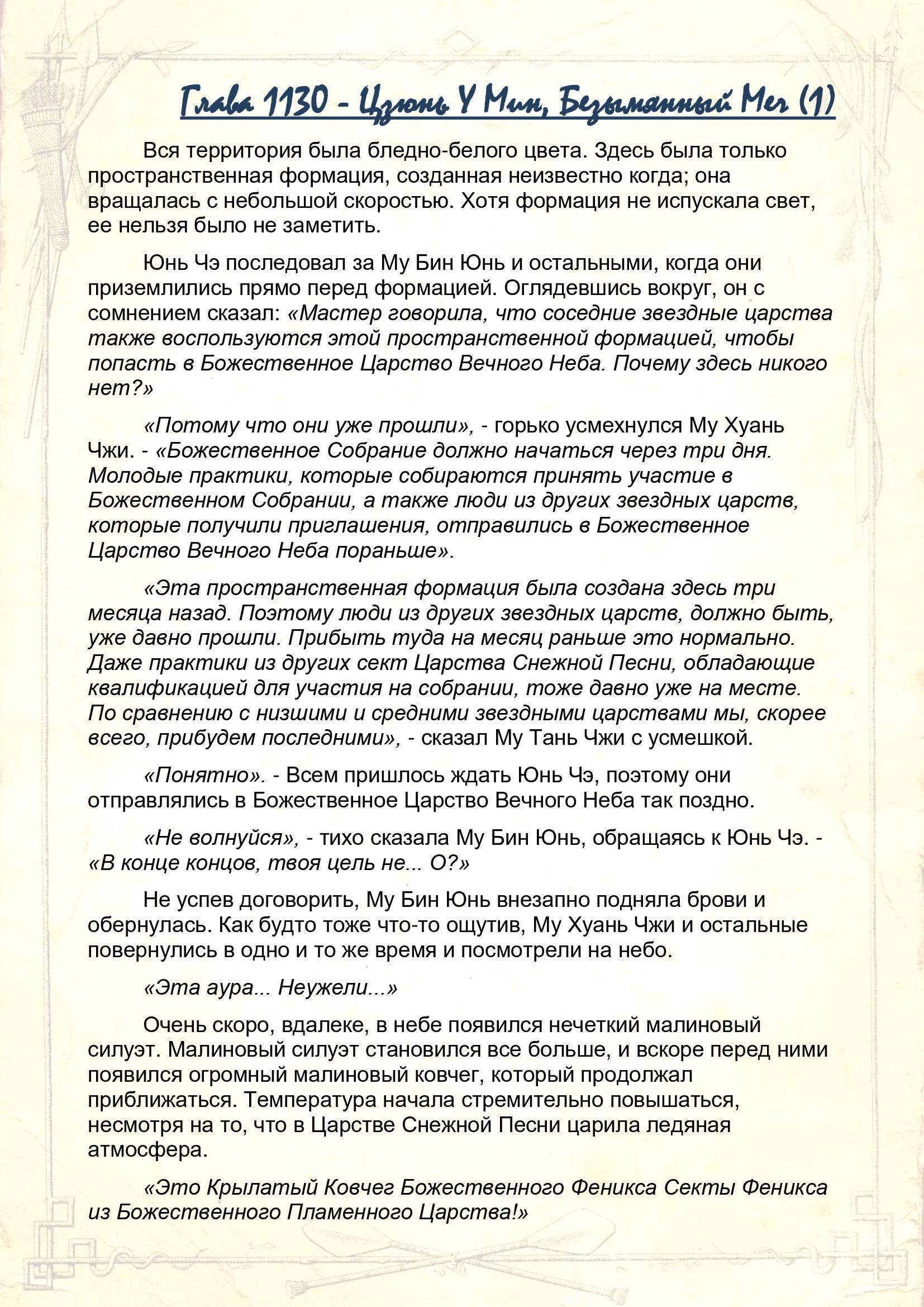 Восставший против Неба v9 - 1130 Цзюнь У Мин, Безымянный Меч (1)
