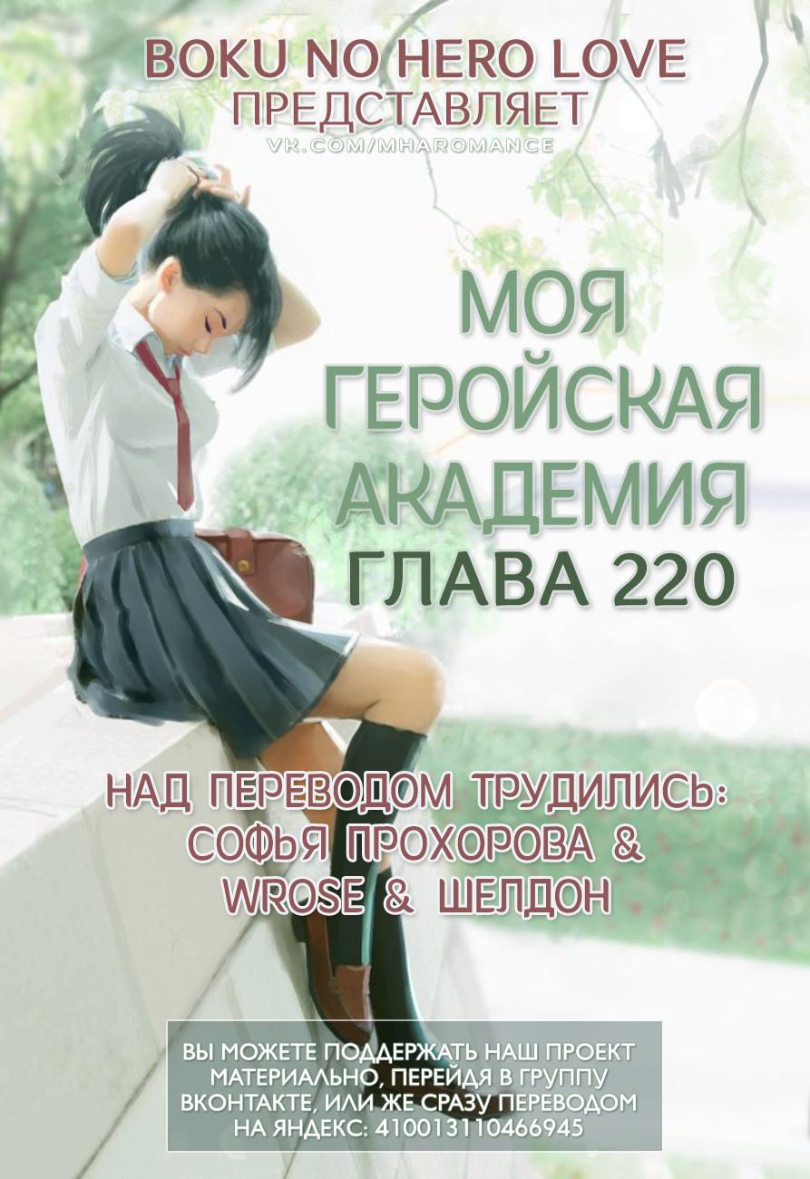 Моя геройская академия 23 - 220 Моя злодейская академия