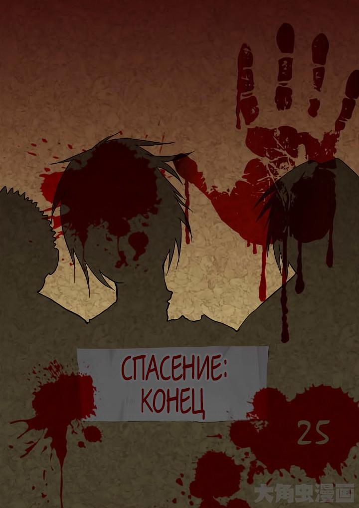 Крушители зомби 1 - 25 Спасение [Конец]