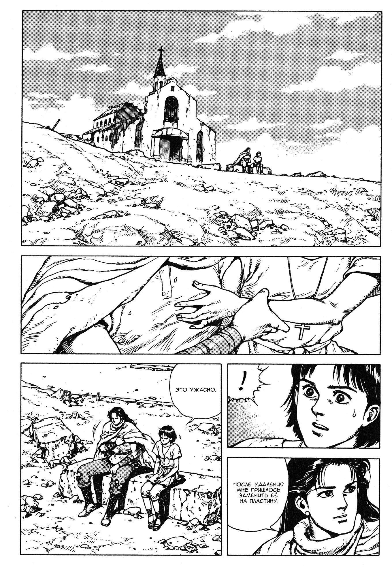 Легенда о матери Саре Том 3 Глава 19