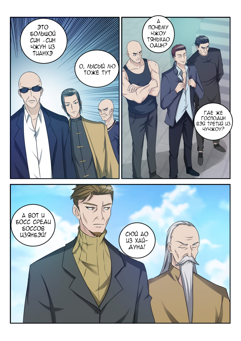 https://r2.ninemanga.com/comics/pic3/40/37032/1325720/1553266809653.jpg Page 2