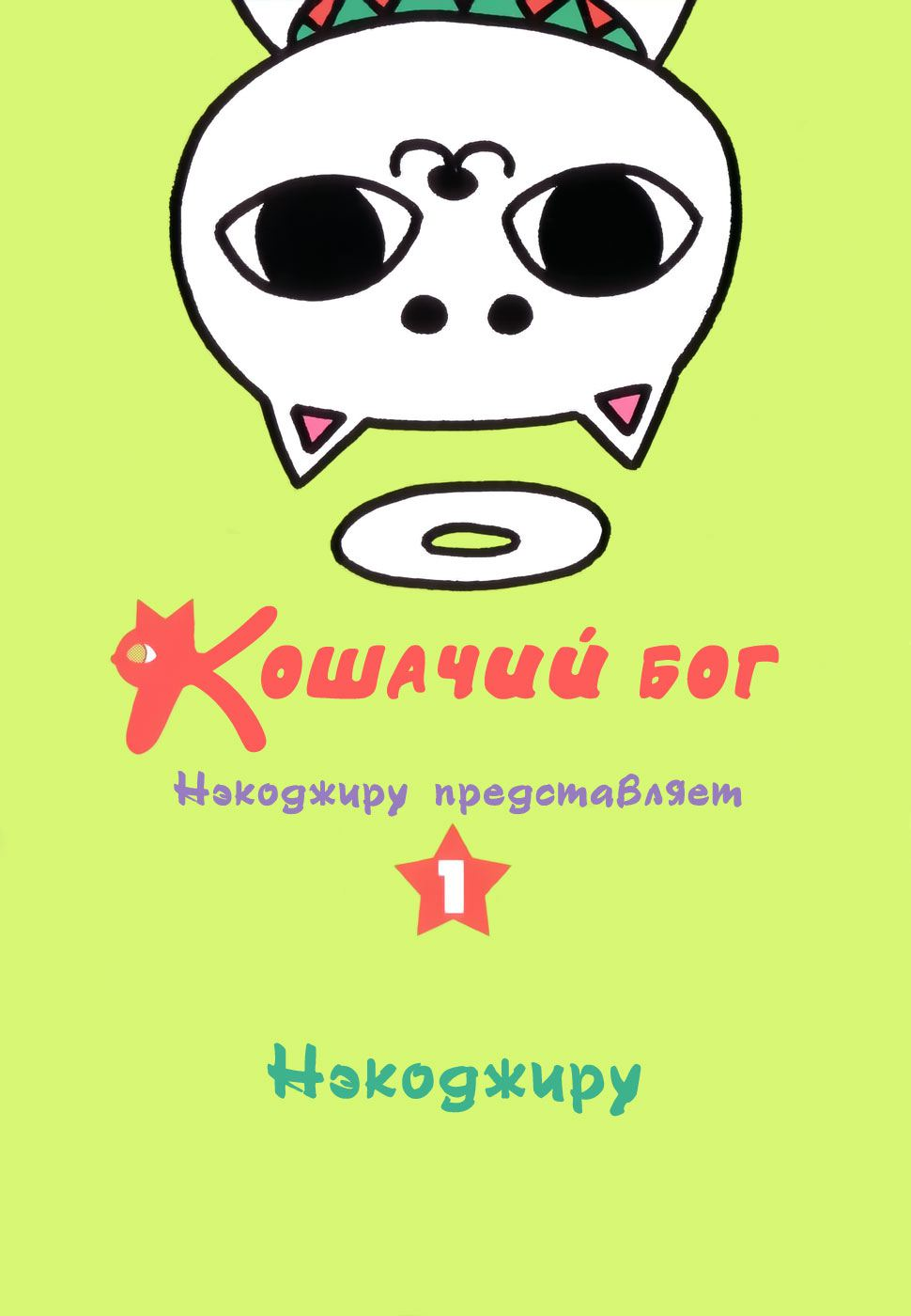 https://r2.ninemanga.com/comics/pic3/43/34923/1290669/1545191406551.jpg Page 1