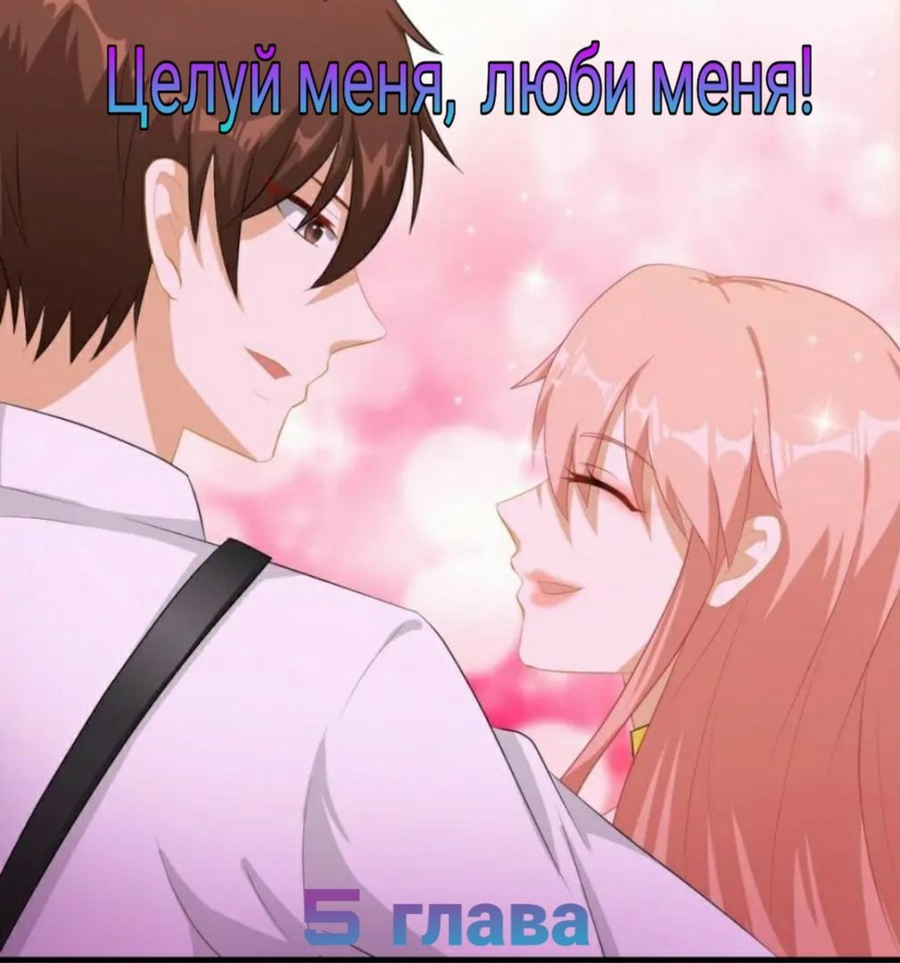 Поцелуй меня, влюбись в меня. 1 - 5