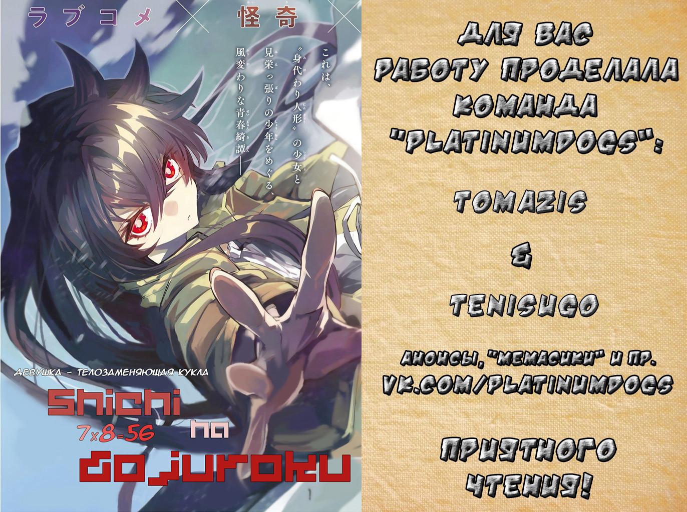 Shichi ha Gojuroku 1 - 13 Ты убийца