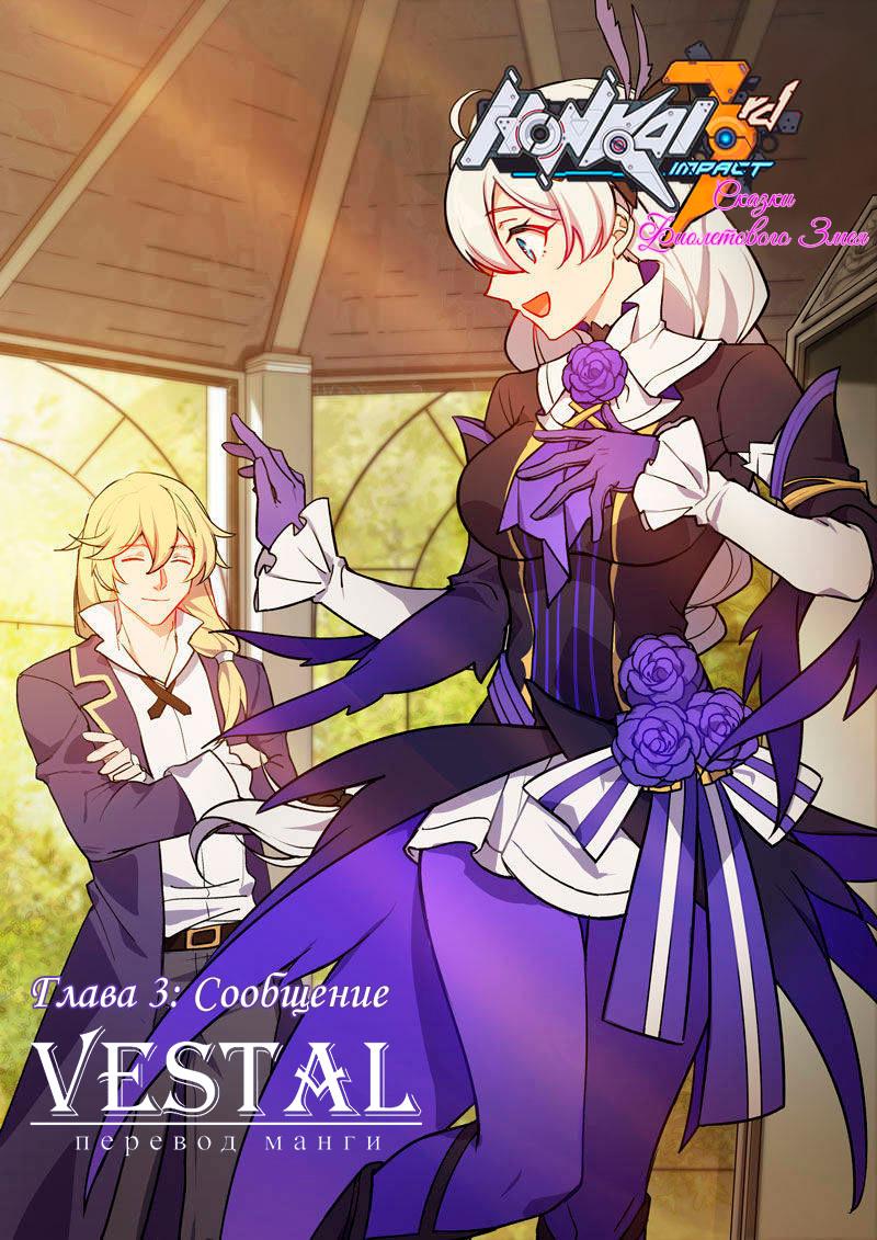 Хонкайский удар 3 — Сказки Фиолетового Змея 1 - 3 Сообщение