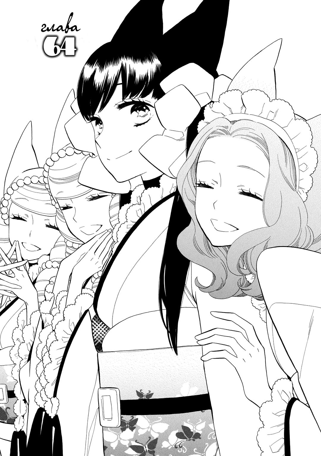 Девушка-демон Закуро 10 - 64
