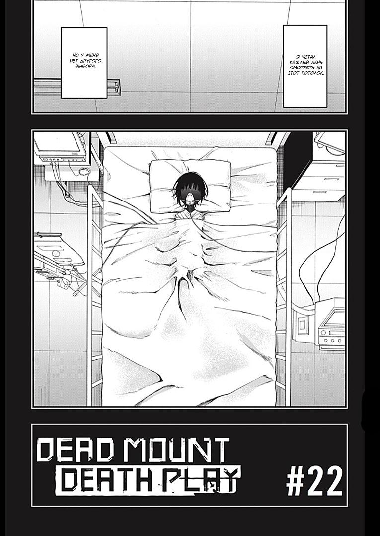 Смертельная игра мёртвой горы 3 - 22