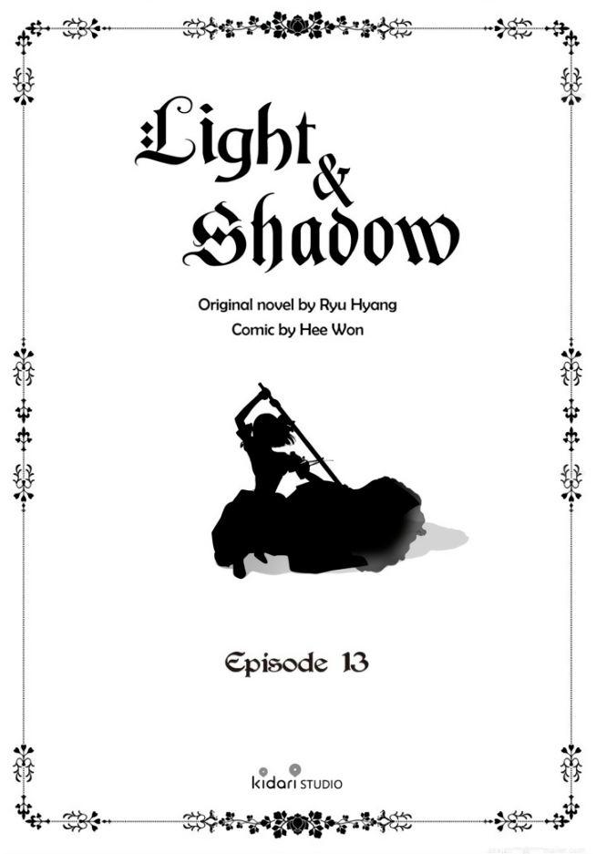 Свет и тень Том 1 Глава 13