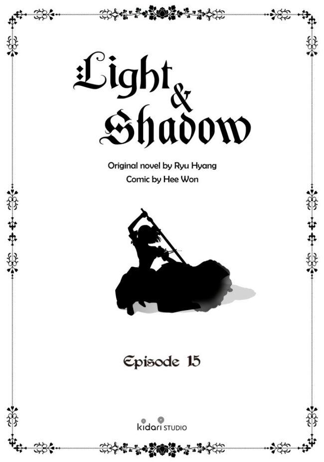 Свет и тень Том 1 Глава 15