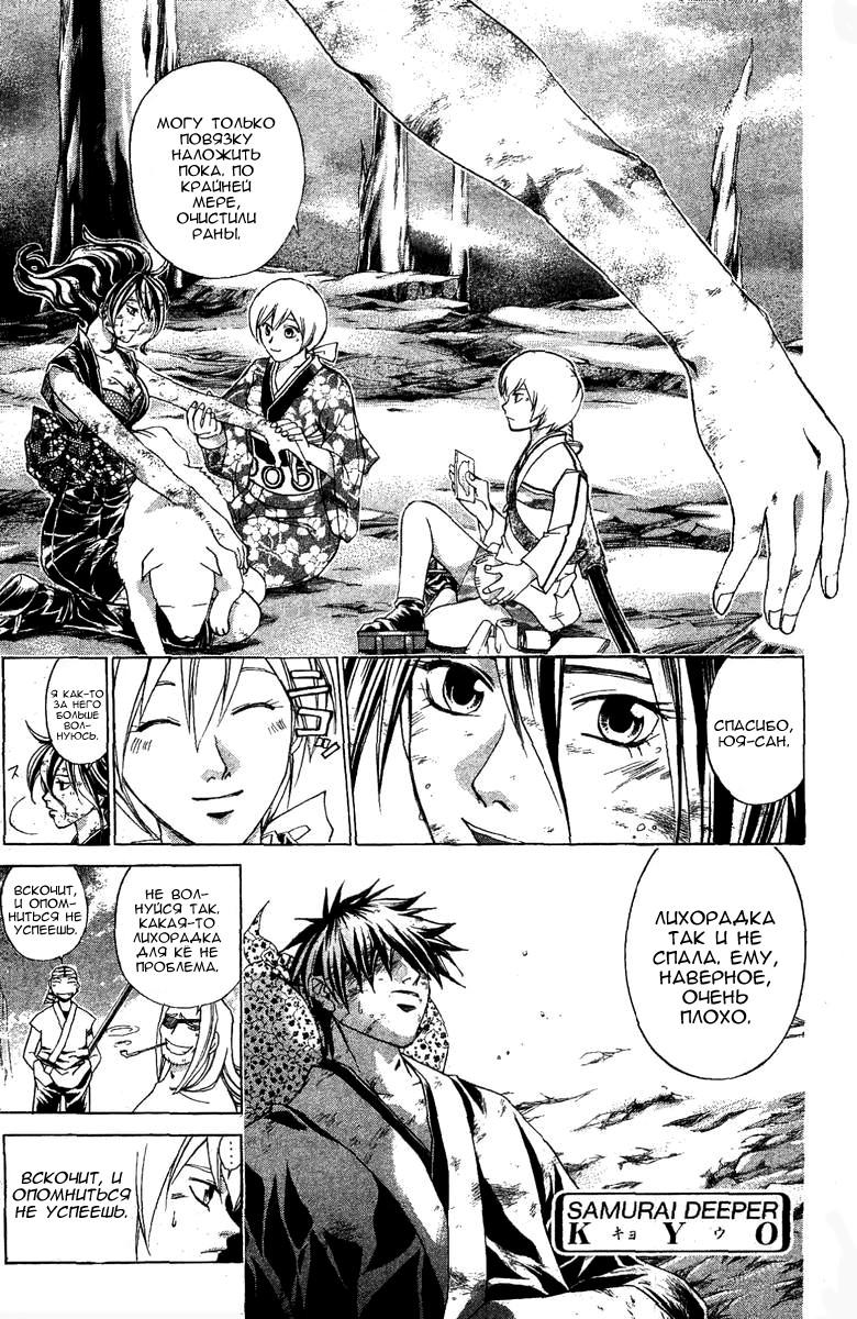 Кё - самурай в глубине души 19 - 149 Правда о Махиро