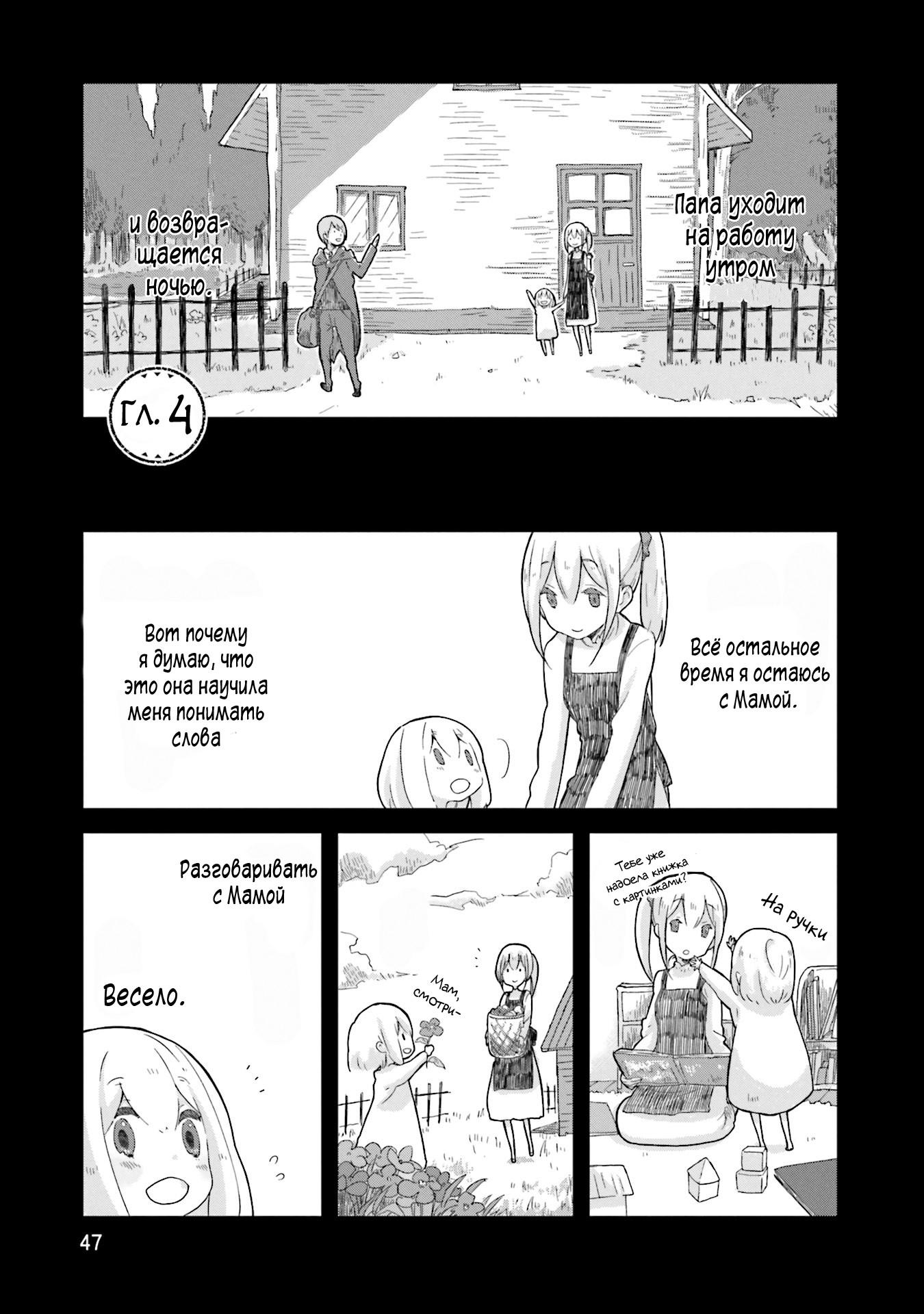 Ёцуки и Котовари 1 - 4