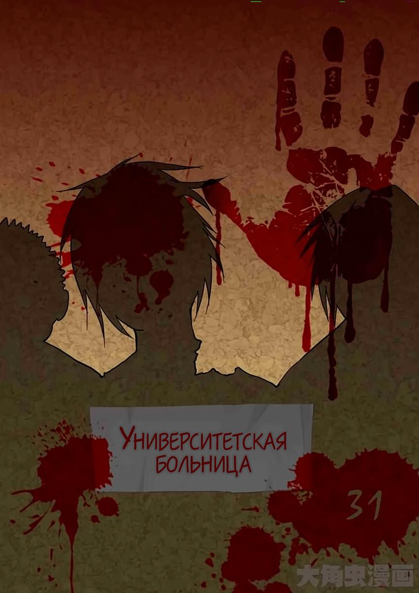 Крушители зомби 1 - 31 Университетская больница