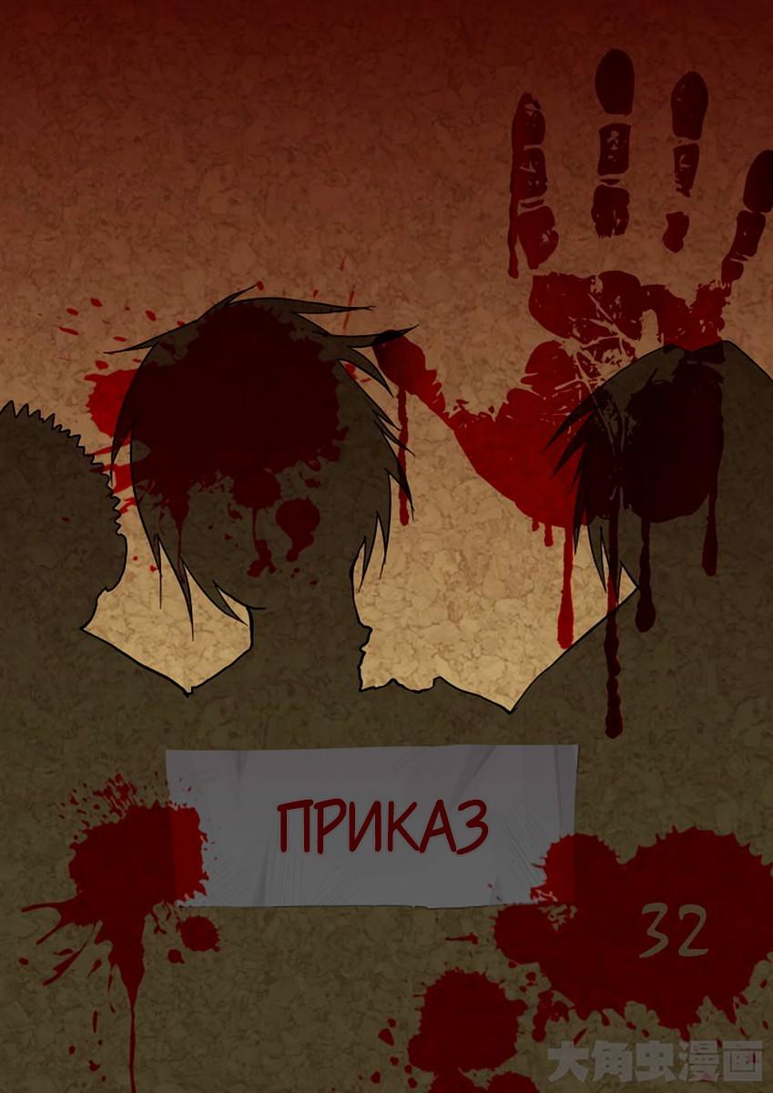Крушители зомби 1 - 32 Приказ