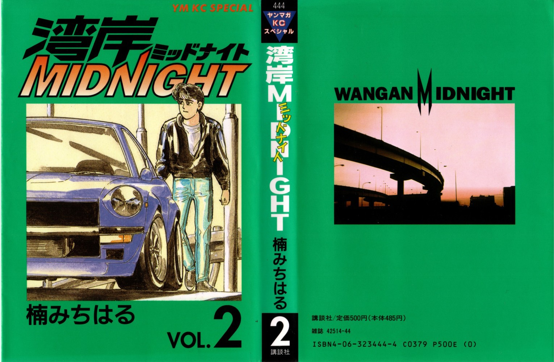 Ванганская полночь Том 2 Глава 12