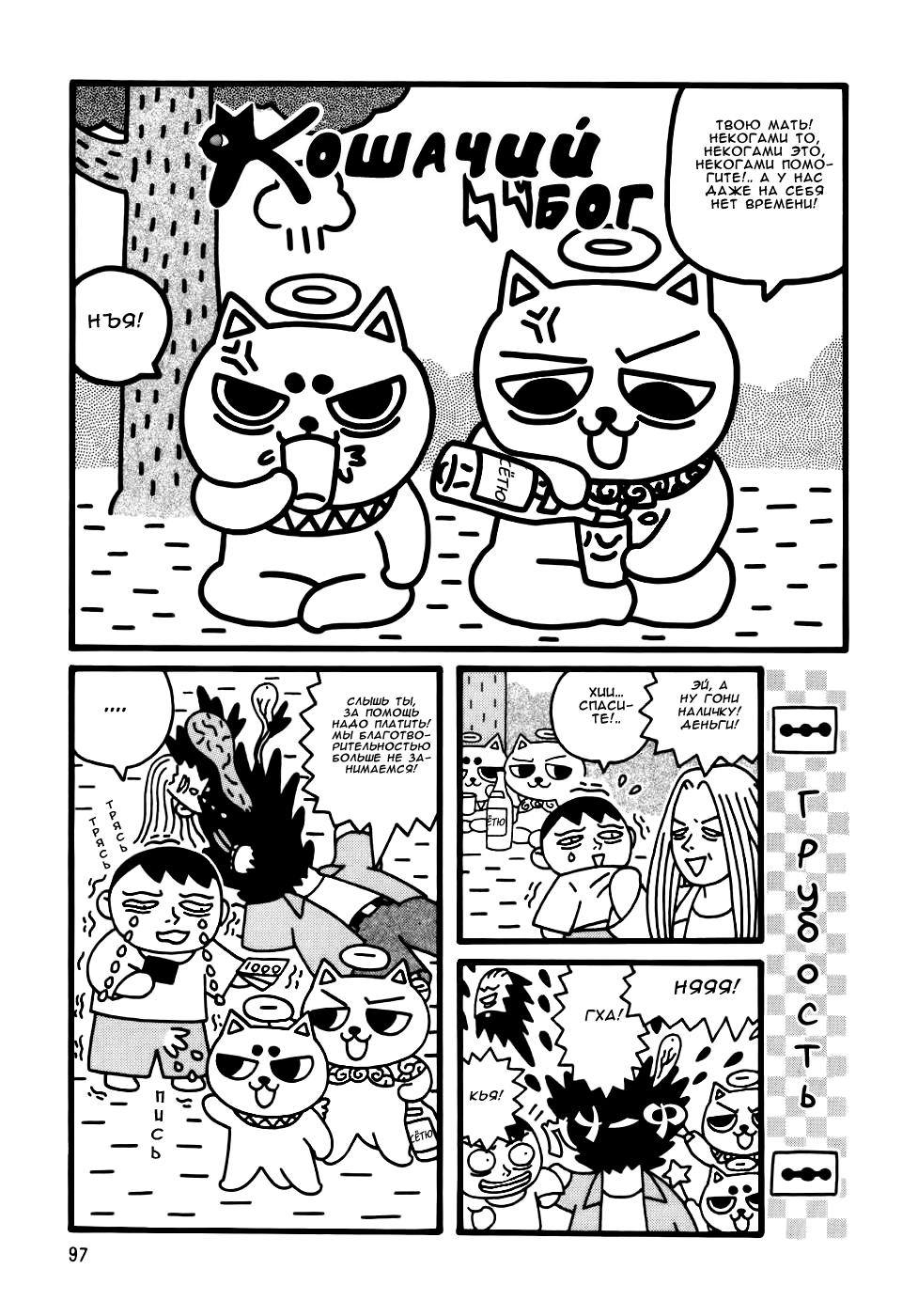 https://r2.ninemanga.com/comics/pic4/43/34923/1343681/1558275624576.png Page 2