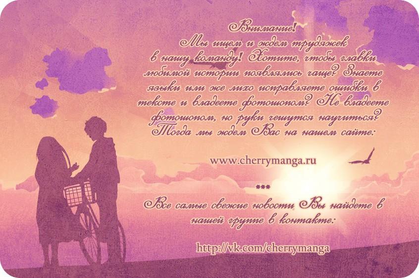 Дорога к свадьбе Том 1 Глава 17
